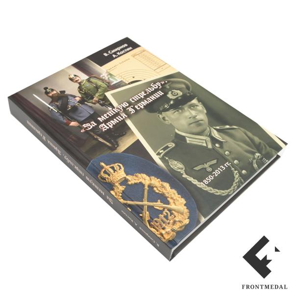 "Книга "" За меткую стрельбу. Армия Германии """
