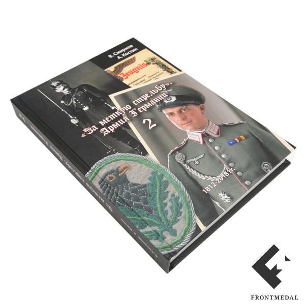 """Книга """" За меткую стрельбу. Армия Германии. Том 2 """""""