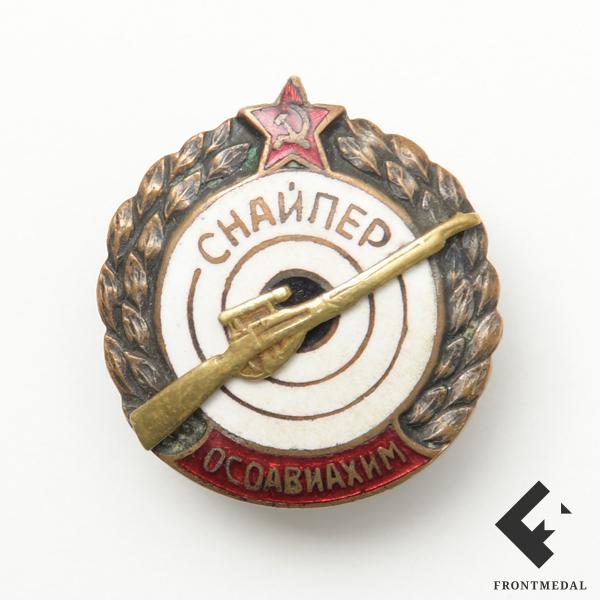 "Знак ""Снайпер ОСОАВИАХИМ"""
