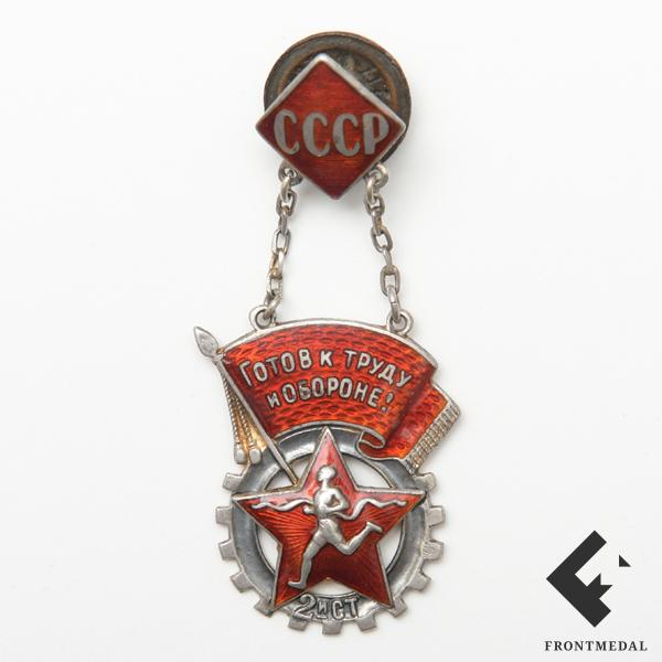 Знак комплекса ГТО 2-й степени (СССР), 1936-40 гг.