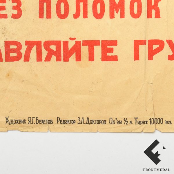 """Плакат посвященный """"дороге жизни"""" в блокадном Ленинграде"""