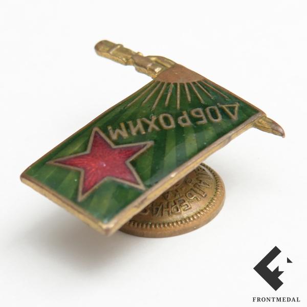 Знак члена общества ДОБРОХИМ (СССР, 1924-25 гг.)