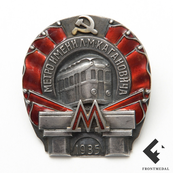 "Знак ""Метрополитен Л.М. Кагановича"", 1935 год"