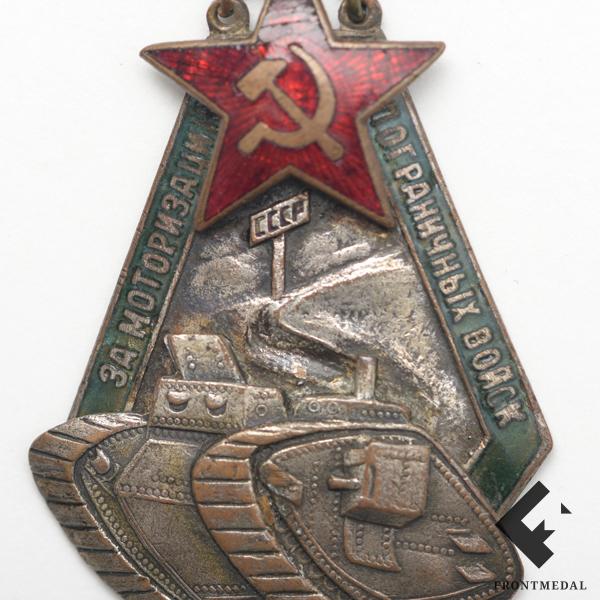 """АВТОДОР """"За моторизацию пограничных войск СССР"""", 1932 г."""