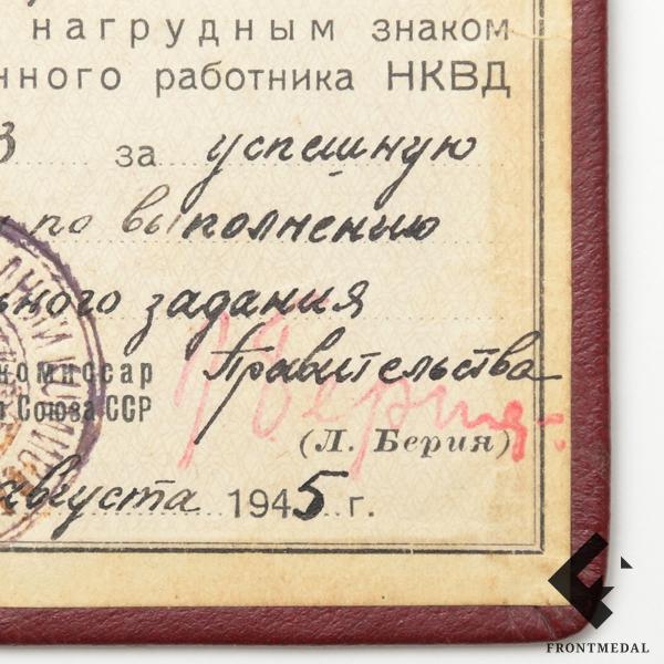 """Знак и документ """"Заслуженный работник НКВД"""" номер 3943"""