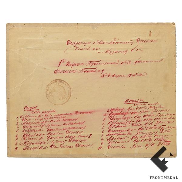 Фото 1-й съезд начальников ОГПУ Томской ж/д, 1924 год