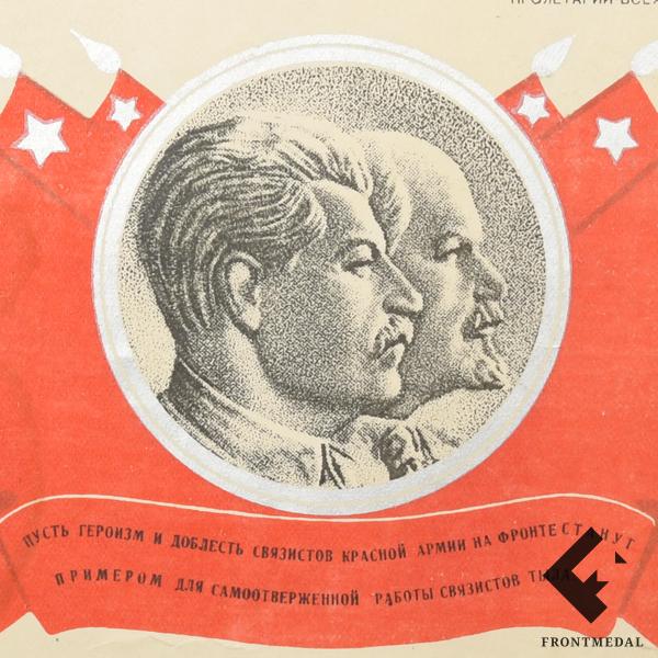 Грамота Управления Связи Дальстроя НКВД СССР (Магадан, 1943 г.)
