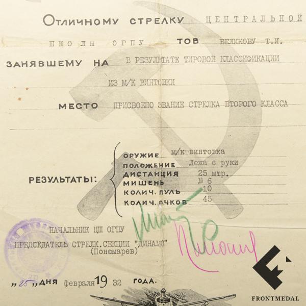 Две грамоты Отличному стрелку Школы ОГПУ, 1932 год