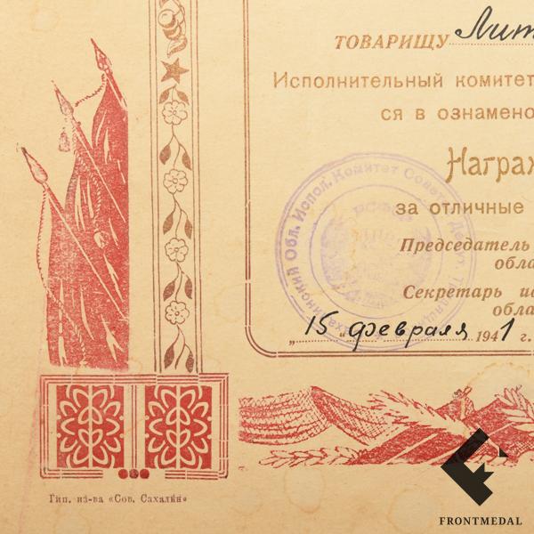 Грамота в честь 20-ти летия Погранвойск НКВД СССР (Сахалин, 1941 г.)