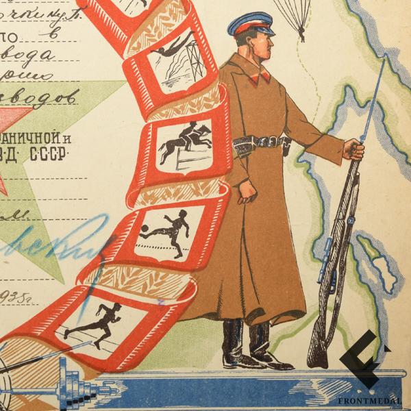 Диплом соревнований Пограничной и Внутренней Охраны НКВД, 1935 г.