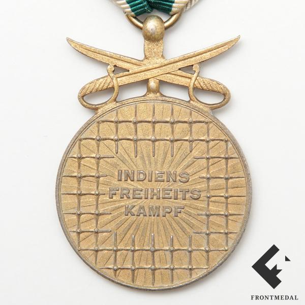 Медаль Azad Hind (Свободная Индия) в золоте с мечами