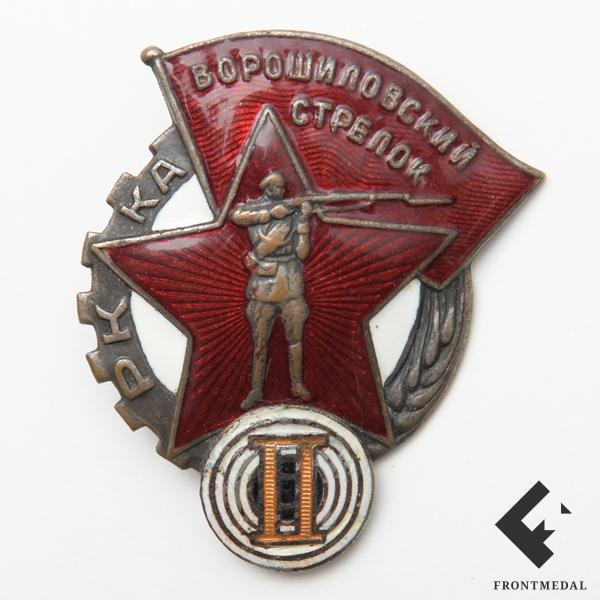 Знак Ворошиловский стрелок II ступени (ГУПВО)