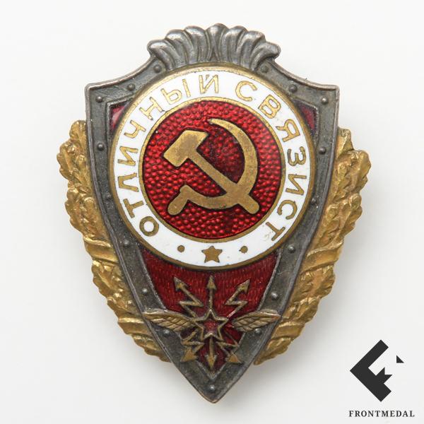 """Знак """" Отличный связист """""""
