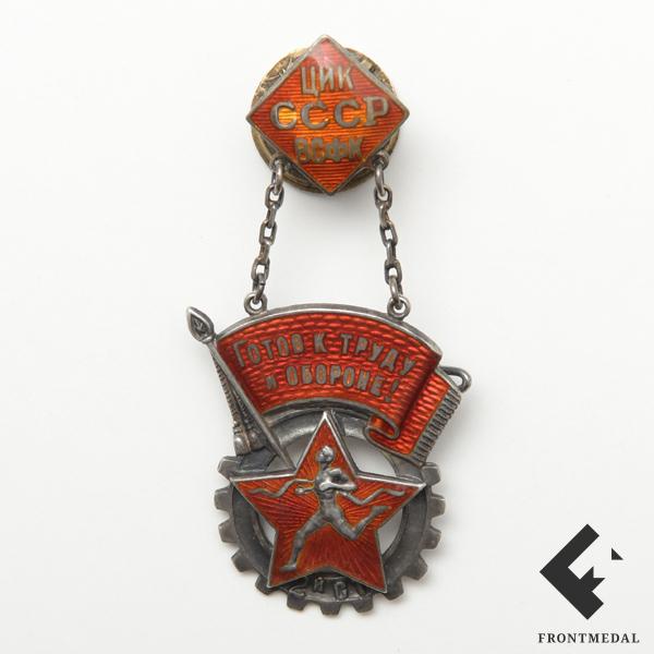 Знак ГТО ЦИК СССР ВСФК 1 картика
